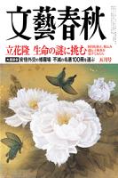 文藝春秋2014年5月号
