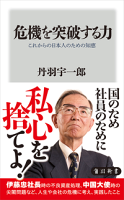 危機を突破する力これからの日本人のための知恵
