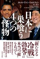 """日本に巣喰う4つの""""怪物"""""""