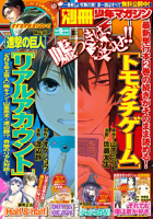 別冊少年マガジン2014年8月号[2014年7月9日発売]1巻