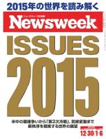 ニューズウィーク日本版2014年12月30日・2015年1月6日2014年12月30日・2015年1月6日