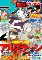 別冊少年マガジン2015年8月号[2015年7月9日発売]1巻