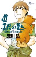 銀の匙SilverSpoon(11)