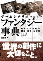 ゲームシナリオのためのファンタジー事典知っておきたい歴史・文化・お約束110