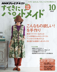 NHK すてきにハンドメイド 2015年10月号