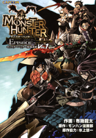 モンスターハンターEPISODE~Vol.1