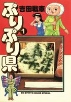 ぷりぷり県(1)