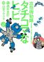 攻殻機動隊S.A.C.タチコマなヒビSTANDALONECOMPLEX2巻