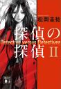 探偵の探偵II-【電子書籍】