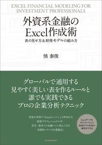 外資系金融のExcel作成術