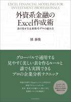 外資系金融のExcel作成術表の見せ方&財務モデルの組み方