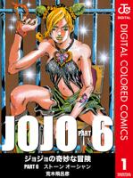 ジョジョの奇妙な冒険第6部カラー版 1〜17巻