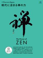 別冊DiscoverJapan現代に活きる禅の力
