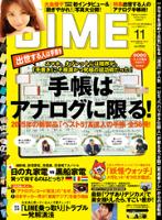 DIME(ダイム)2014年11月号