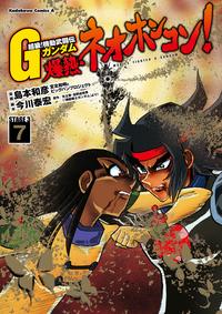 超級!機動武闘伝Gガンダム爆熱・ネオホンコン!(7)
