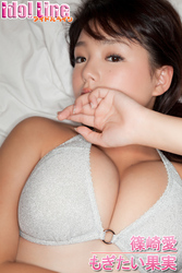 篠崎愛「もぎたい果実」