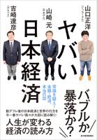 ヤバい日本経済常識を疑え!金融・経済、本当の話