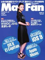 MacFan2015年8月号2015年8月号
