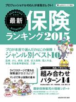 最新保険ランキング2015