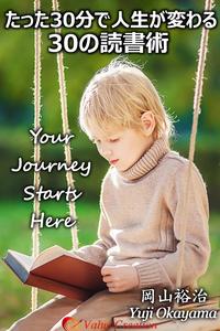 たった30分で人生が変わる30の読書術