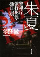 朱夏ー警視庁強行犯係・樋口顕ー(新潮文庫)
