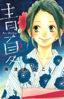 青Ao-Natsu夏4巻