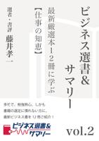 ビジネス選書&サマリーVol.2最新厳選本12冊に学ぶ【仕事の知恵】