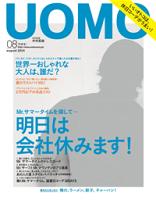 UOMO2014年8月号