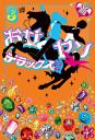 お女ヤンデラックス!!(3) イケメン☆ヤンキー☆パラダイス-【電子書籍】