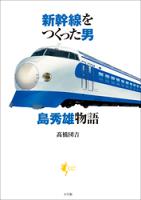 新幹線をつくった男島秀雄物語