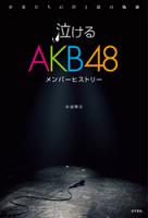 泣けるAKB48メンバーヒストリー少女たちの汗と涙の軌跡
