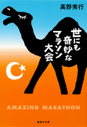 世にも奇妙なマラソン大会