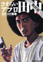 【期間限定無料お試し版】さすらいアフロ田中(8)