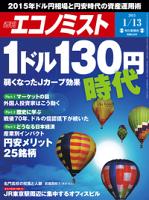 週刊エコノミスト2015年1/13号[雑誌]