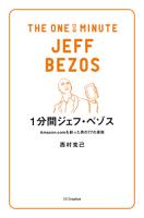 1分間ジェフ・ベゾスAmazon.comを創った男の77の原則