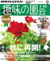 NHK趣味の園芸2014年9月号