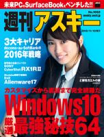 週刊アスキーNo.1052(2015年11月10日発行)