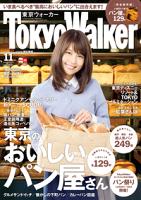 TokyoWalker東京ウォーカー201511月号
