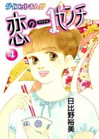 【読めばヤセるマンガ】恋のマイナス1センチ4【読めばヤセるマンガ】恋のマイナス1センチ4