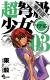【期間限定無料お試し版】超弩級少女4946(3)