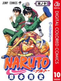 NARUTOーナルトー カラー版 10