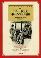 シャーロック・ホームズの冒険【新訳版】