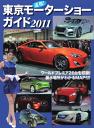 速報! 東京モーターショーガイド 2011年版2011年版【電子書籍】