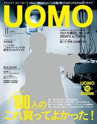 UOMO2015年8月号