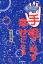 東明流 手相で必ず幸せになる (6)性格・適職運-【電子書籍】