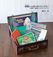 旅鞄いっぱいのパリ・ミラノー文房具・雑貨のトラベラーズノートー