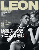 LEON2015年11月号快楽スーツとデニムな感じ
