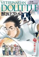 獣医ドリトル(17)