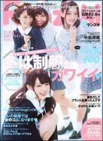 Ranzuki【ランズキ】2015年3月号