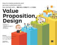 バリュー・プロポジション・デザイン顧客がほしがる製品やサービスを創る